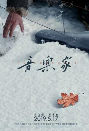 中国著名音乐家冼星海传奇故事电影《音乐家》海报