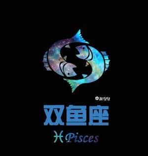 双鱼座象征符号