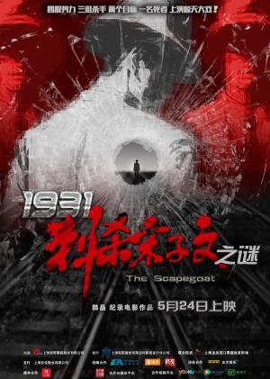 """《1931刺杀宋子文之谜》""""民国刺杀""""非虚构电影"""