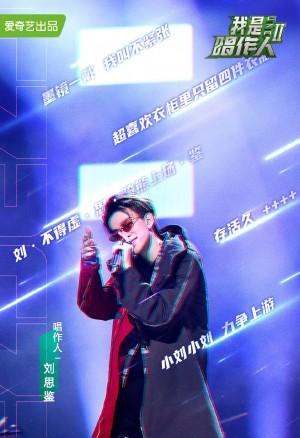 刘思鉴《我是唱作人2》帅气剧照图片