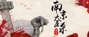 南京大屠杀纪念日之凝聚精神