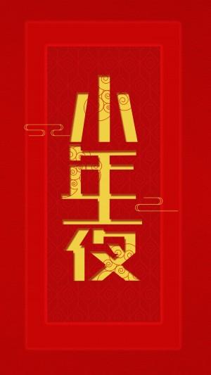 红色喜庆小年夜壁纸图片