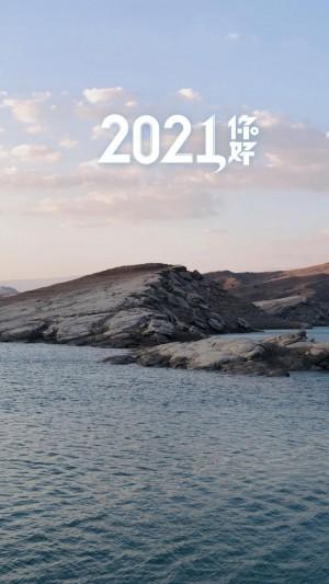 小清新养眼2021风光