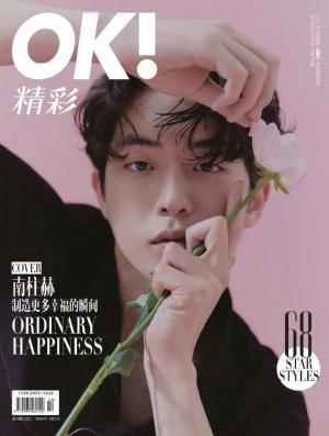 韩国小哥哥南柱赫时尚帅气杂志写真