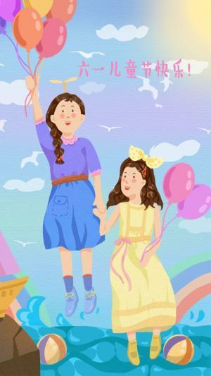 儿童节快乐女孩气球卡通插画手机壁纸
