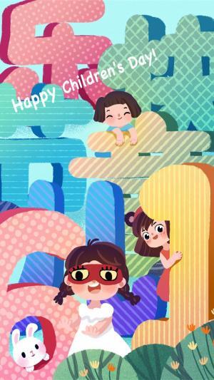 可爱小朋友快乐过六一儿童节