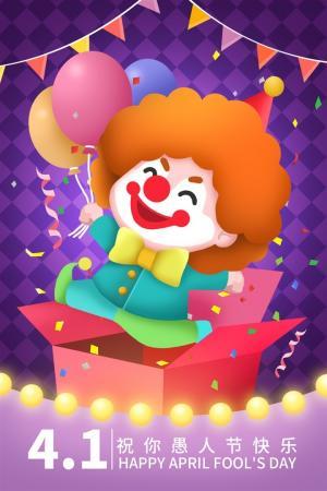 欢乐搞笑小丑愚人节快乐节日主题插画