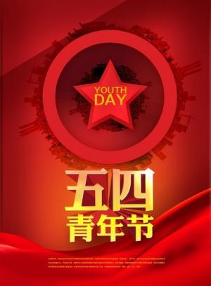 五四青年节中国红高清图片