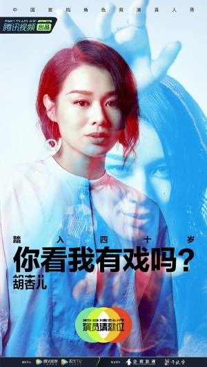胡杏儿《演员请就位第二季》宣传海报图片