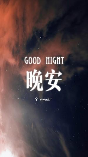 唯美晚安文字简约图片壁纸
