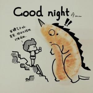有趣的晚安心語