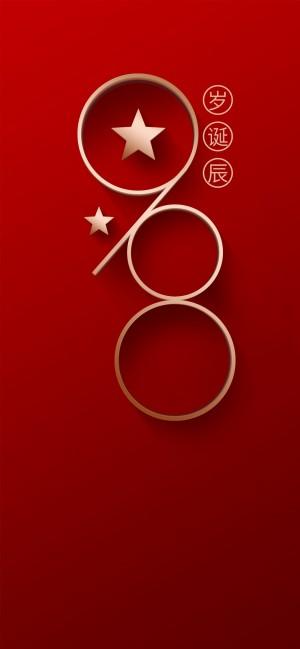 中国共产党98岁诞辰