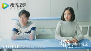 《暗恋橘生淮南》主演剧照图片