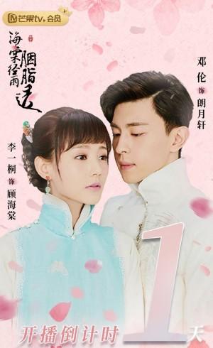 《海棠经雨胭脂透》定档海报图片