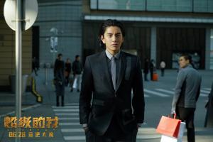 王大陆电影《超级的我》高清剧照
