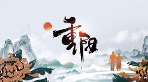 2020重阳节手绘文字海报