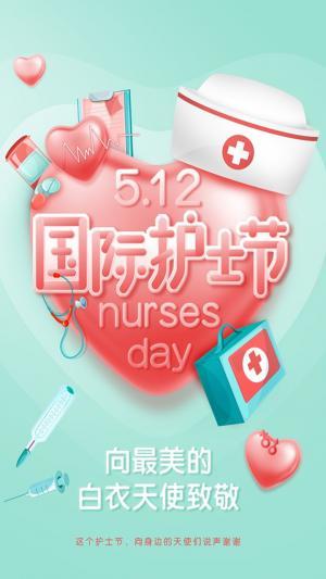 国际护士节最美白衣天使宣传图片
