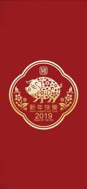 2019猪年新年快乐锁屏图片