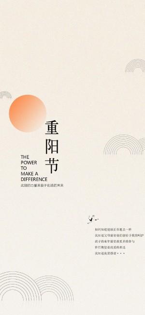 重阳节唯美文字手机壁纸