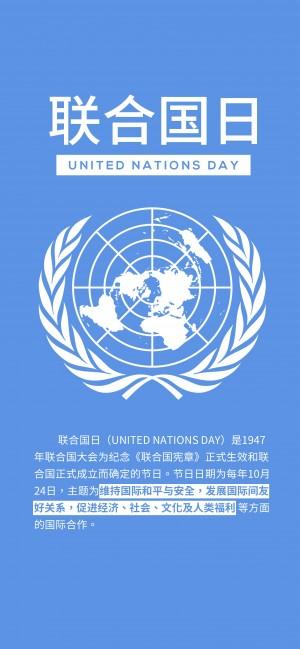 10月24日联合国日