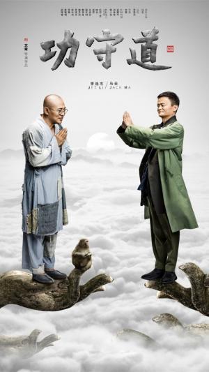 马云主演《功守道》宣传海报图片
