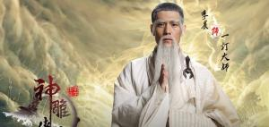 新版《神雕侠侣》季晨饰演南帝一灯大师剧照