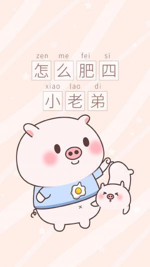 可爱萌系小猪搞笑表情包高清手机壁纸