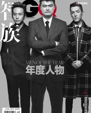 姚明邓超胡歌《智族GQ》九月刊封面