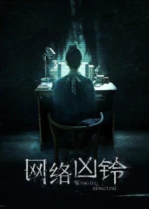 恐怖片《网络凶铃》宣传海报图片
