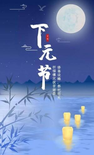 下元节节日海报图片