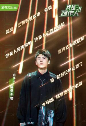 樊凯杰《我是唱作人2》精彩剧照图片