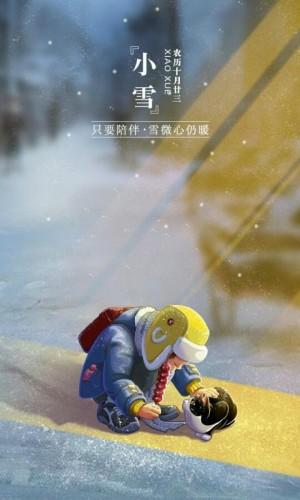 小雪节气之只要陪伴,雪微心仍暖