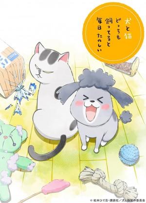 动画《养猫养狗每天很开心》可爱海报图片