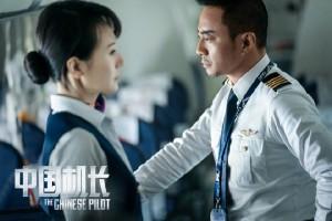 电影《中国机长》宣传海报
