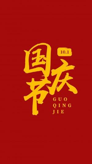 国庆节创意喜庆文字图片手机壁纸