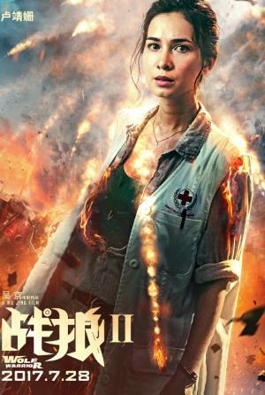 卢靖姗《战狼2》海报剧照图片