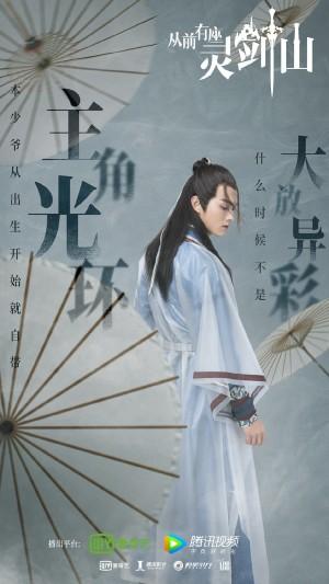 《从前有座灵剑山》角色台词创意海报图片