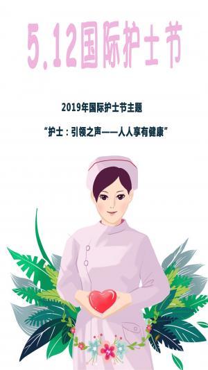 2019年5月12日国际护士节主题海报