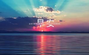 早安正能量唯美夕阳图片壁纸