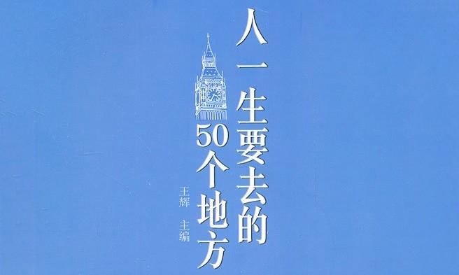 中国一生必去的50个地方