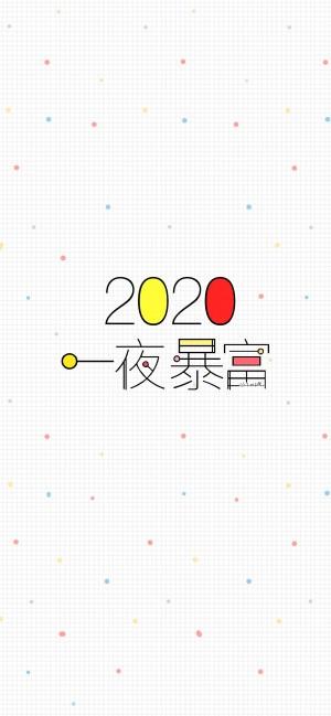 2020新年跨年祝福图片手机壁纸