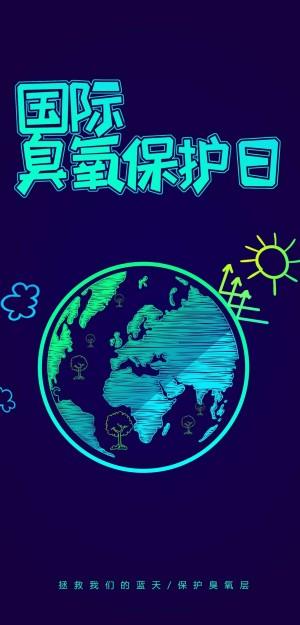 国际臭氧保护日卡通图片