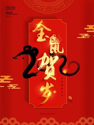 2020新年新春鼠年中国风简约海报