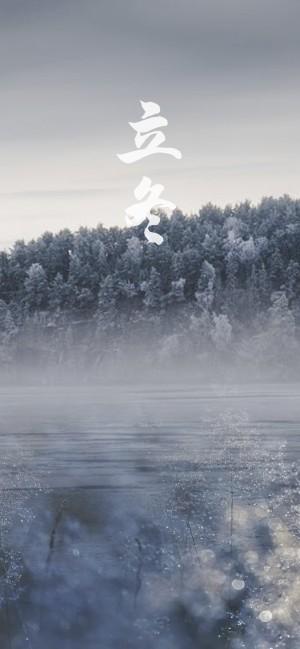 立冬之水面初凝
