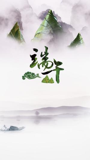 水墨风端午节唯美插画