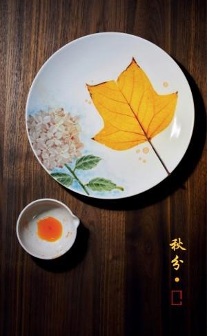 秋分之精美的盘子
