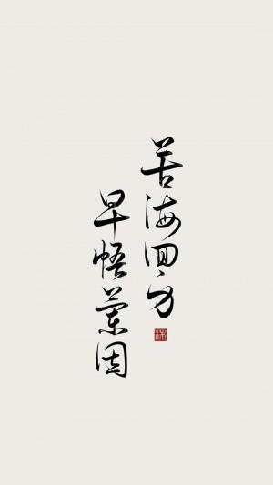 简约古风文字语录图片手机壁纸