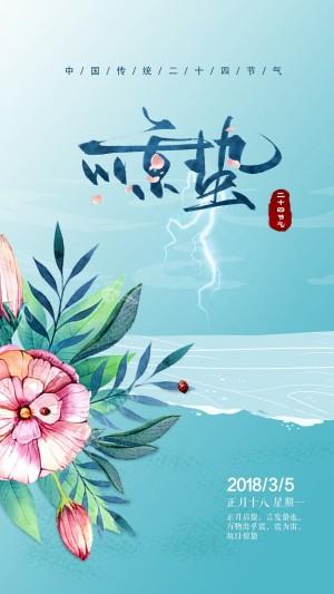 蓝色手绘花朵惊蛰文字手机壁纸