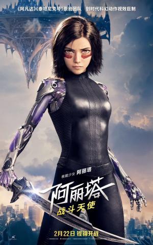 科幻动作电影《阿丽塔:战斗天使》人物角色海报