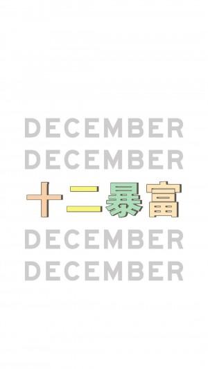 十二月正能量文字图片手机壁纸